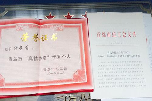"""祝贺:市总工会授予青岛安宁医院""""真情协商""""先进单位"""